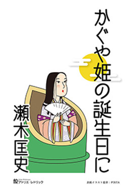 かぐや姫の誕生日に|瀬木匡史
