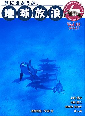 地球放浪 バックナンバー Vol.55 |2016年 11月号