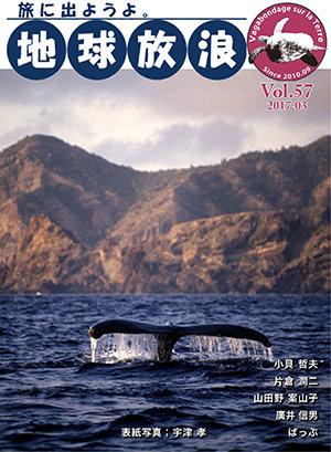 地球放浪 バックナンバー Vol.57 |2017年 3月号