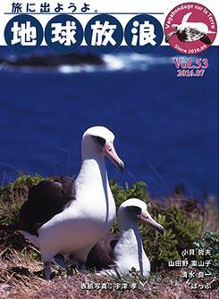 ウェブマガジン「地球放浪」Vol.53