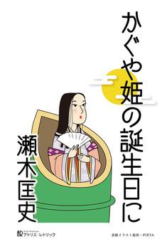 かぐや姫の誕生日に 瀬木匡史