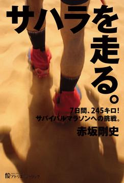 サハラを走る。| 赤坂剛史