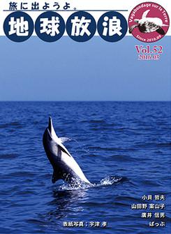 ウェブマガジン「地球放浪」Vol.52