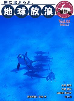ウェブマガジン「地球放浪」Vol.56
