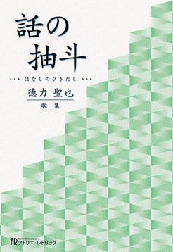 德力聖也 第一歌集『話の抽斗』