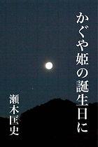 kaguya-hime_cover.jpg