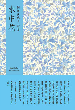 開田美代子 第一歌集『水中花』