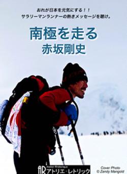 南極を走る。