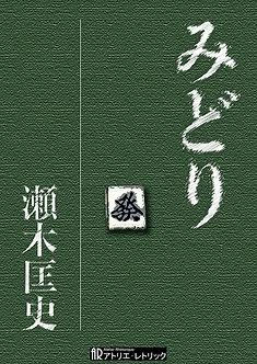 みどり|瀬木匡史