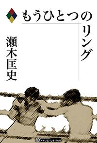 もうひとつのリング|瀬木匡史