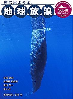 地球放浪 バックナンバー Vol.48 |2015年 9月号