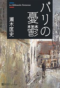 パリの憂鬱 | 瀬木匡史