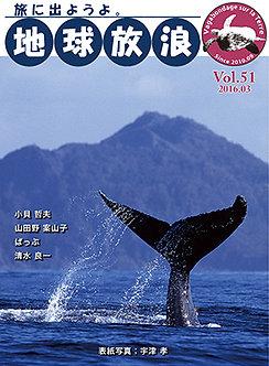 地球放浪 バックナンバー Vol.51 |2016年 3月号
