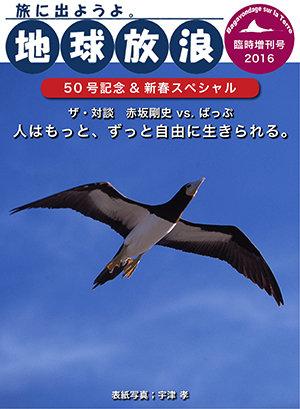 地球放浪 50号記念特別企画|赤坂剛史 vs. ばっぷ