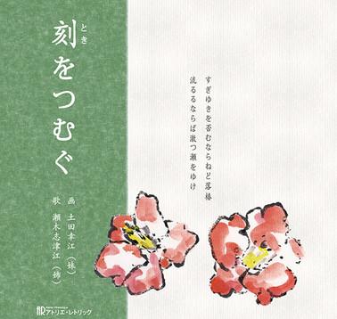 土田幸江 版画集『刻をつむぐ』