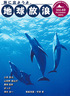 ウェブマガジン「地球放浪」Vol.49