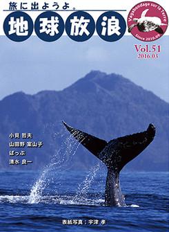 ウェブマガジン「地球放浪」Vol.51