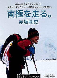 南極を走る。|赤坂剛史
