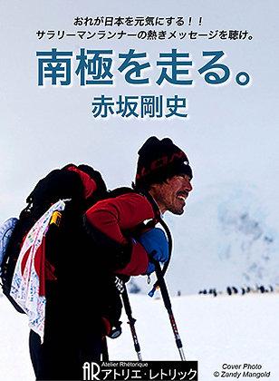 南極を走る。 赤坂剛史