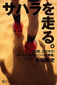 サハラを走る。|赤坂剛史