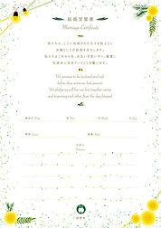 ほたる結婚宣誓書.jpg
