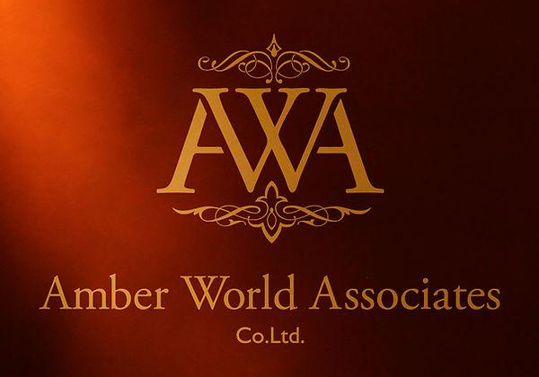 アンバーワールドアソシエイツ AmberWorldAssociates