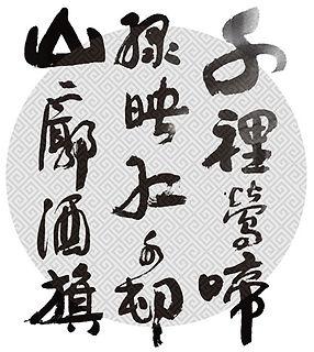 0ボタン_招福門.jpg