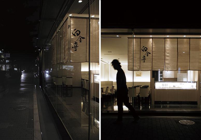 shirokane_02.jpg