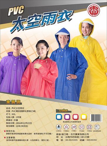 PVC太空雨衣