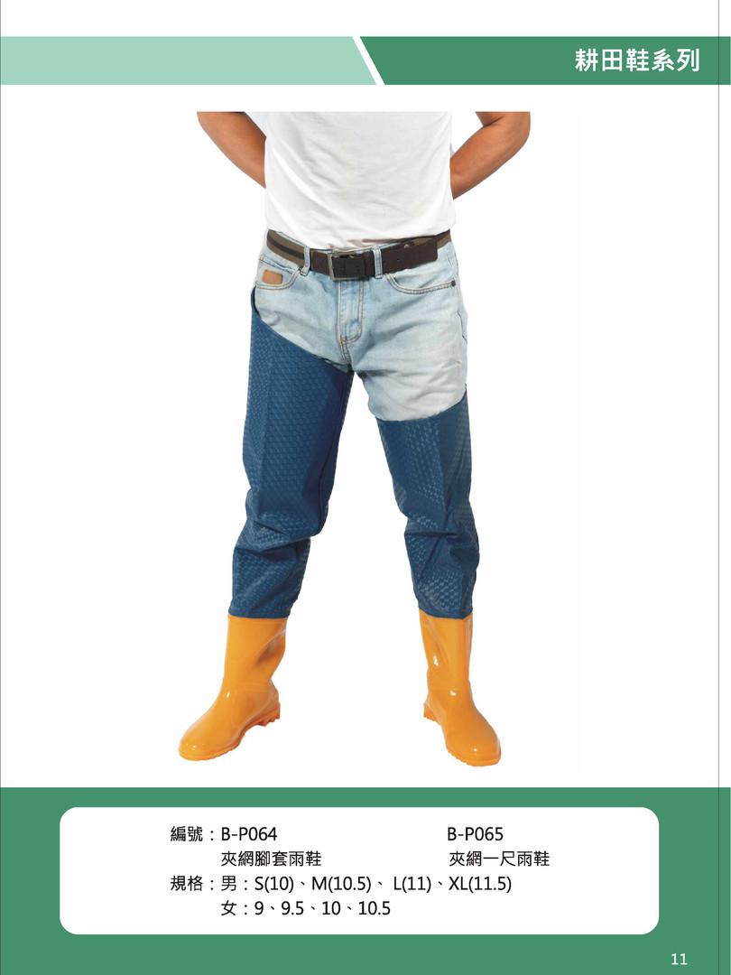 東興-產品型錄-內頁-1128_頁面_11.jpg