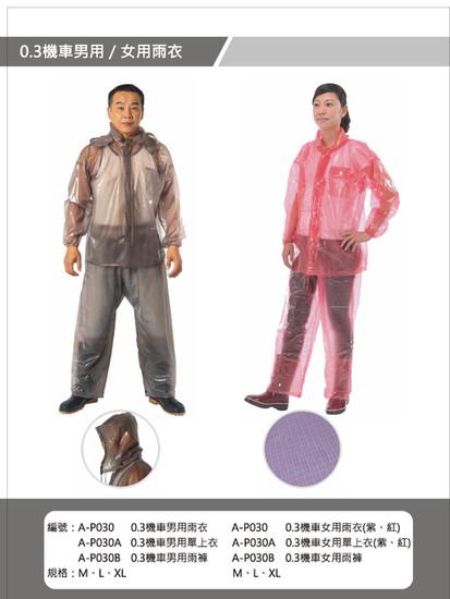 東興-產品型錄-內頁-1128_頁面_18.jpg