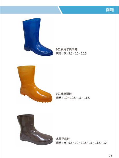 東興-產品型錄-內頁-1128_頁面_23.jpg