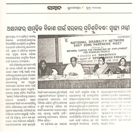 Networking - Paper Clipping -2