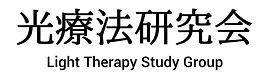 光療法研究会・ロゴ.jpg