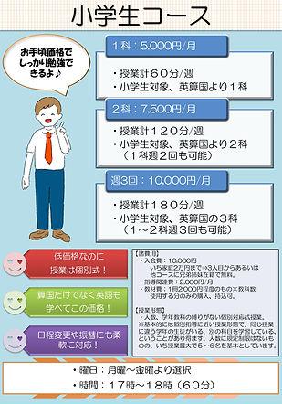 小学生コース.jpg