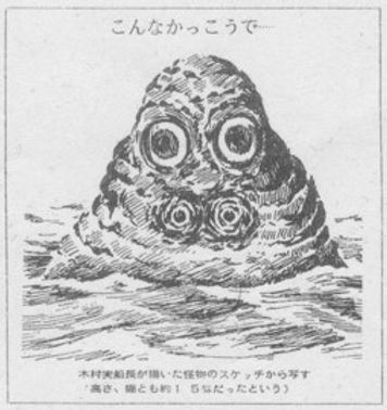 "Kimura's sketch of the ""kabagon"""