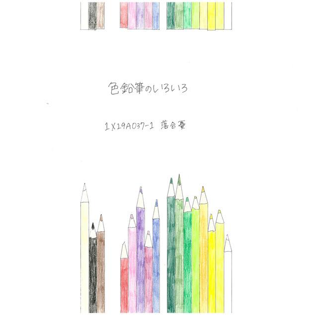 色鉛筆のいろいろ
