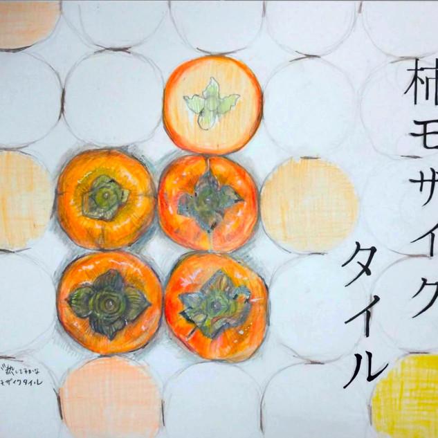 柿モザイクタイル