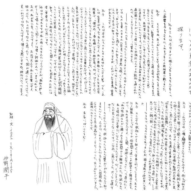 孔子独占インタビュー