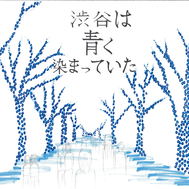 渋谷は青く染まっていた