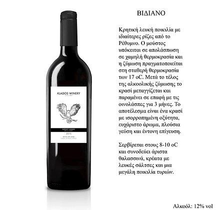 Klados white wine Vidiano 750ml