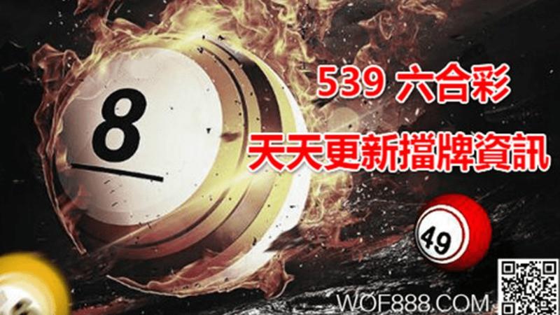 1/1~1/31六合彩539擋牌即時更新