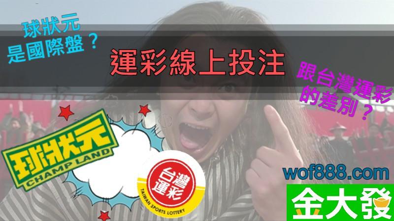 『運彩線上投注』球狀元和台灣運動彩券有什麼不同?