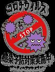 ダーディヘアナチュラル感染予防ステッカー.png