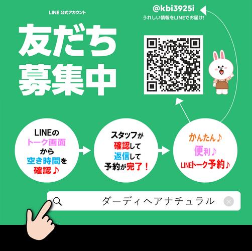 LINEともだち募集中画像.png