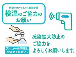 検温・手消毒にご協力ください。