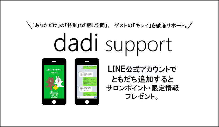 LINE@HP1.png