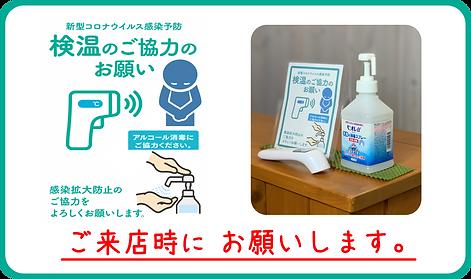 ダーディヘアナチュラル検温・手消毒のお願い1.png