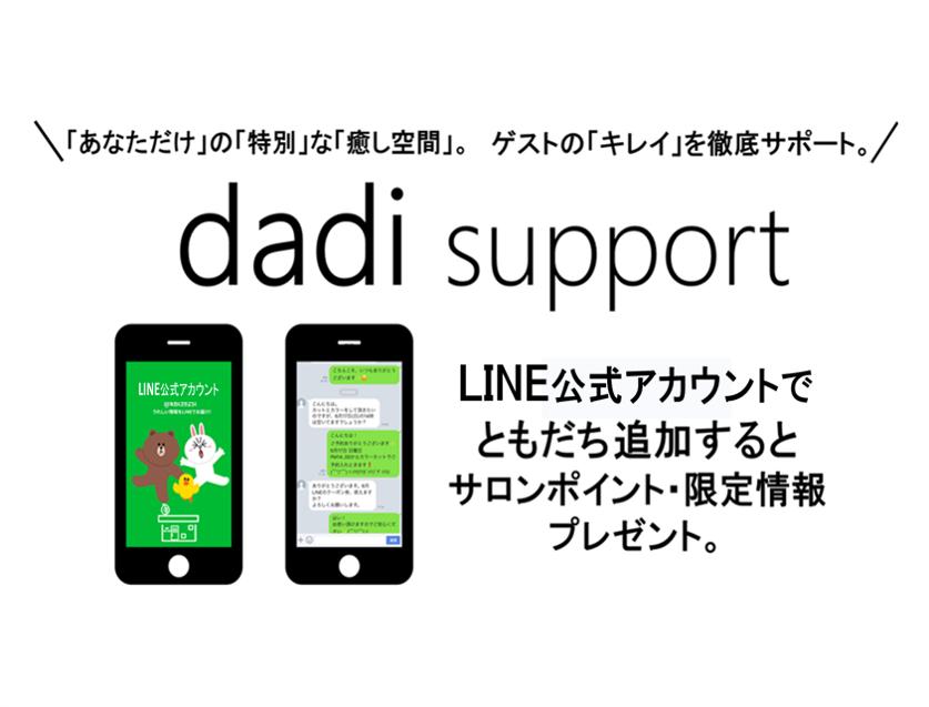 LINEサポート