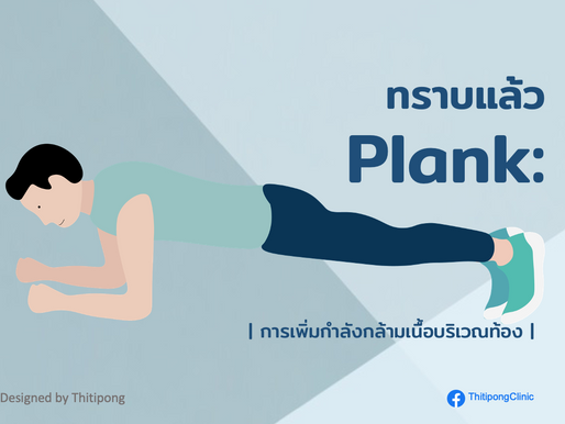 EP.26 ทราบแล้ว Plank: